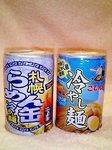 らーめん缶:2つの「冷やし麺」対決