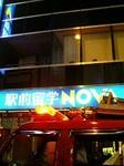 NOVA新宿本校で火災?